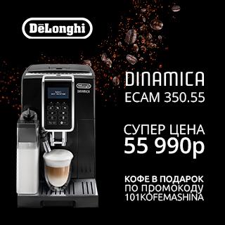 Супер цена на кофемашину Delonghi Dinamica ECAM 350.55 55 990р + кофе в подарок по промокоду 101kofemashina
