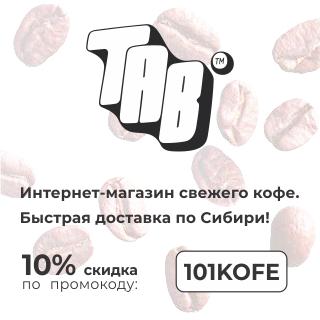 TAB - свежеобжаренный кофе с быстрой доставкой по Сибири!