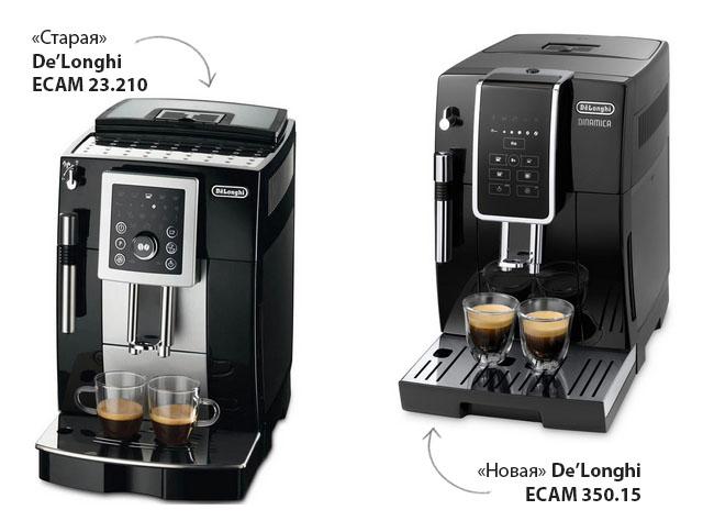 DeLonghi ECAM 350.15 Dinamica и Delonghi ECAM 23.210 - отличия