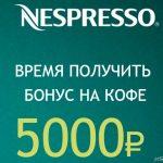 Nespresso Promo kofe.ru
