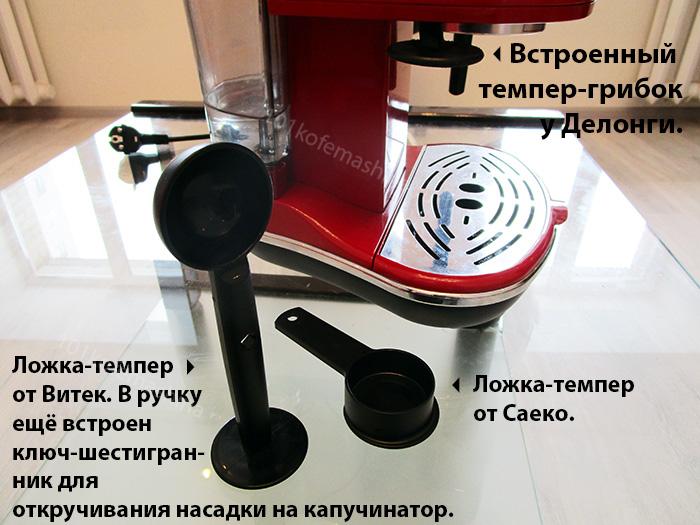 Разная конструкия темперов у кофеварок Delonghi, Saeco и Vitek