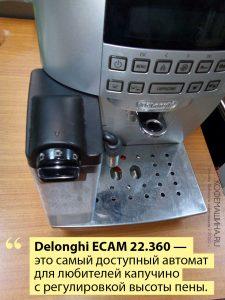 Delonghi ECAM 22.360 S Magnifica S - Самая доступная машина бренда с регулировкой высоты молочной пенки