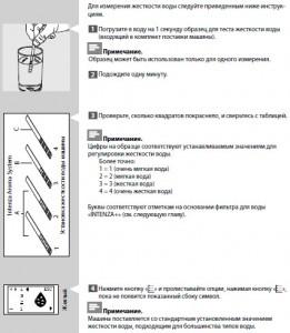 Процедура настройки жесткости воды для кофемашины