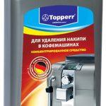 Средство от накипи для кофемашин и кофеварок Topperr 3006