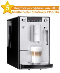 Пятое место: Melitta Caffeo Solo&milk E953-102