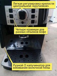 Панель управления и ручной капучинатор у Делонги Манифика ECAM 22.110