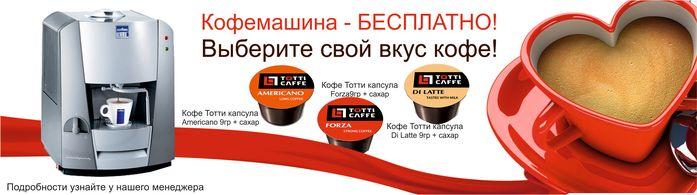 Аренда кофемашины - кофемашина бесплатно