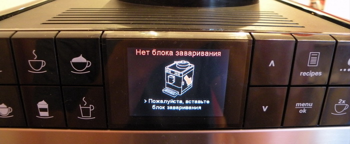Экран Melitta Varianza