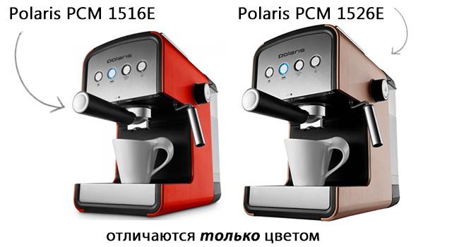 Сравнение и отличия кофеварок Полярис 1516 и 1526