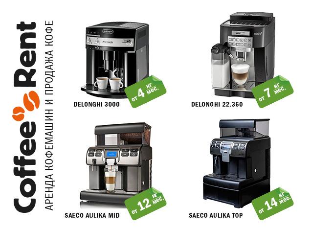 Модель кофемашины для бесплатной аренды зависит от количество покупаемого зерна в месяц