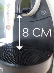 Ограничение по максимальной высоте чашки