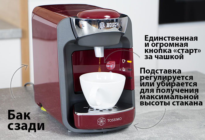 Кофеварка Bosch Tassimo TAS3203 Autumn Red