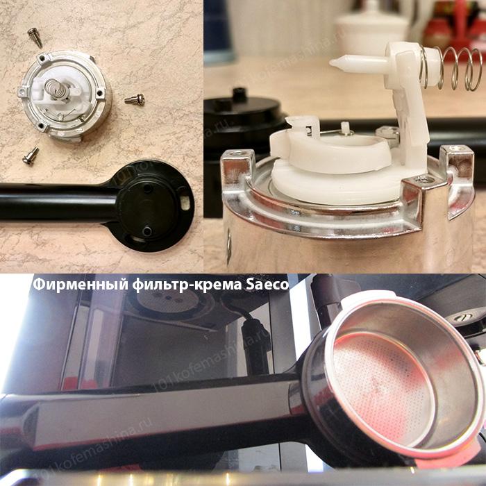 Фирменный фильтр крема рожковых кофеварок Philips/Saeco/Gaggia