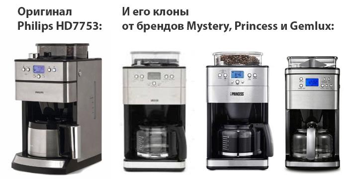 Оригинал Philips HD7753 и его клоны от брендов Mystery, Princess и Gemlux