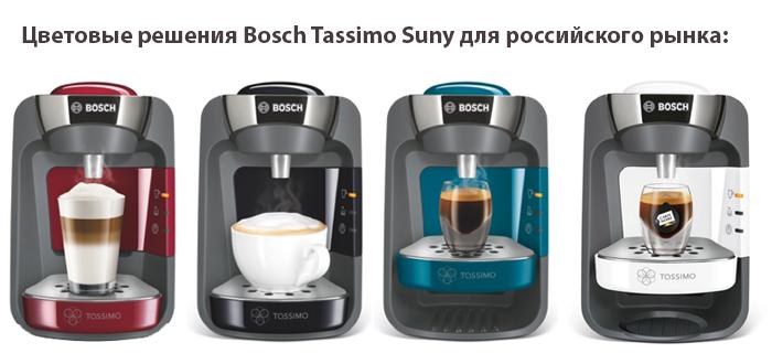 Цветовые решения Bosch Tassimo Suny для российского рынка