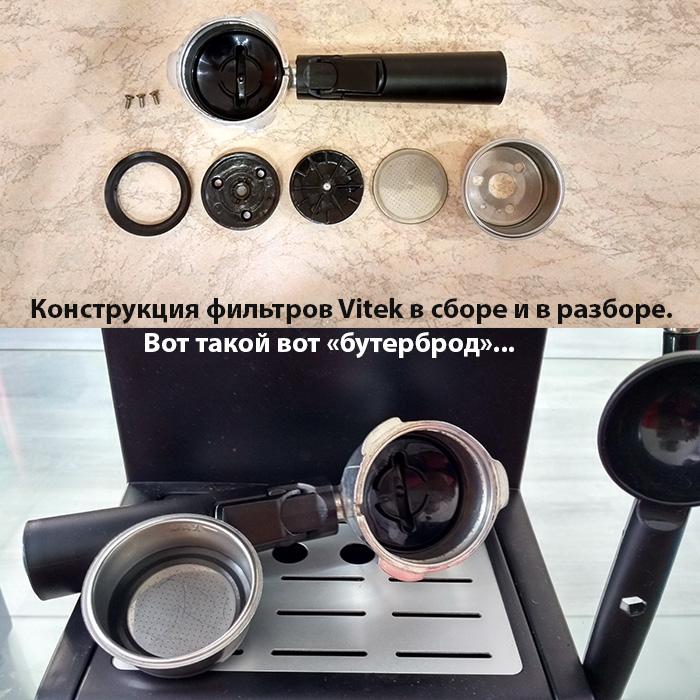Фильтр-крема кофевеварки Vitek. Фото деталей подробно.