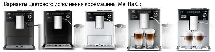 Варианты цветового исполнения кофемашины Melitta Ci: