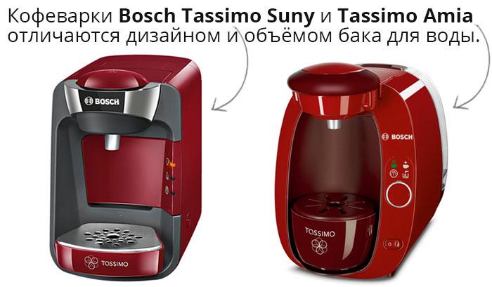 Отличия капсульных кофеварок (кофемашин) Bosch Tassimo Suny и Amia