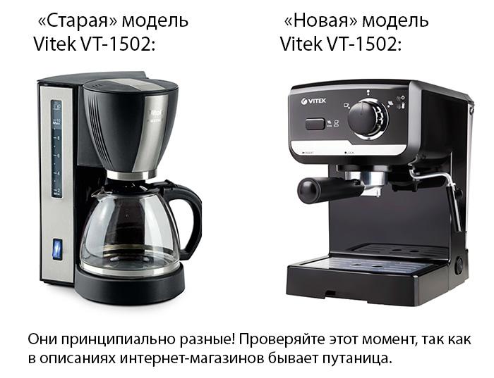 Старая и новая модели Vitek VT-1502