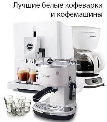Лучшие белые кофеварки и кофемашины