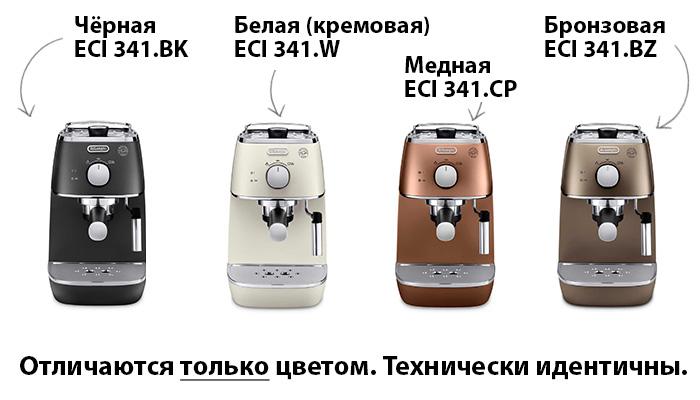 Отличия кофеварок De'Longhi ECI 341 WH/BK/CP/BZ
