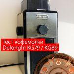 Тест и обзор кофемолки Delonghi KG89/KG79