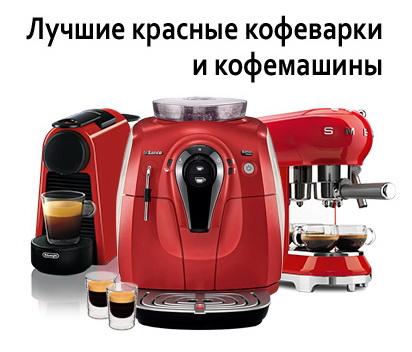 Лучшие красные кофеварки и кофемашины
