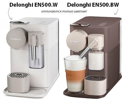 Delonghi EN500.W и Delonghi EN500.BW - это просто разные цвета одной кофеварки