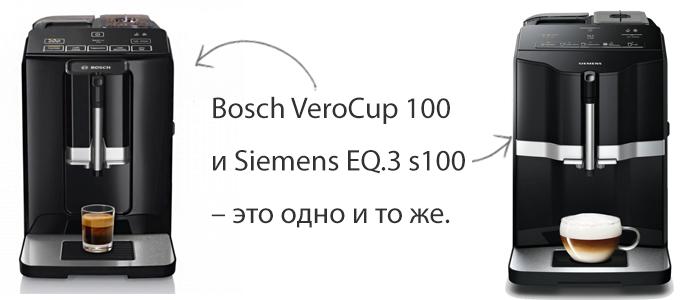 Сравнение и отличия Bosch TIS30129RW VeroCup 100 и Siemens EQ.3 s100