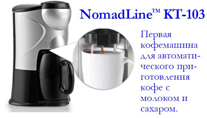 Кофеварка для кофе с молоком и сахаром 3в1 NomadLine KT103