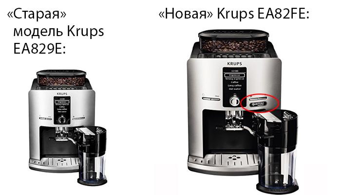 Сравнение Krups EA82FE (фронт – ровный металл) и Krups EA829E (фронт – ровный металл)