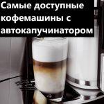 top cheap autocappuccino