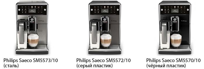 Отличия кофемашин Philips Saeco SM5573, SM5572 и SM5570 - только во внешней отделке корпуса