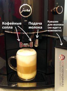 Молчная система (капучинатор) на кофемашине Jura D60