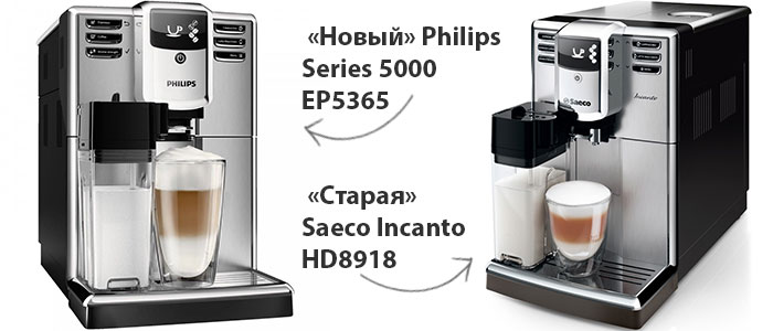 Philipes Series 5000 EP5365 рядом с Saeco Incanto HD8918