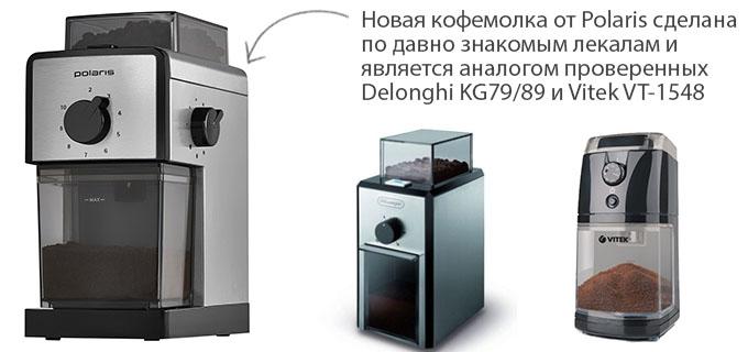 Сравнение Polaris PCG 1620 Stone и Vitek VT-1548 и Delonghi KG89/79