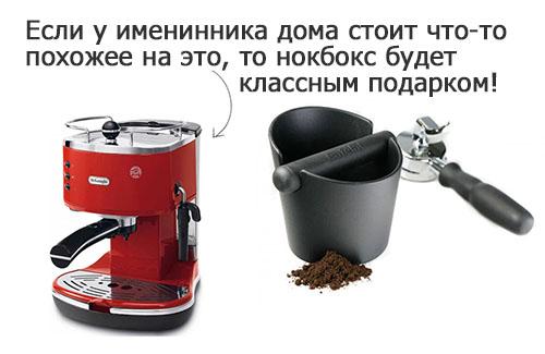 Что подарить человеку, у которого дома рожковая кофеварка? Нокбокс!
