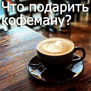 Что подарите кофеману? Идеи подарков для любителей кофе