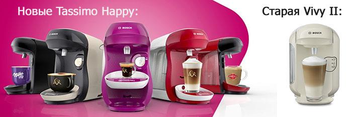 Цвета кофеварки Bosch Tassimo Happy и сравнение со старой Bosch Tassimo Vivy 2