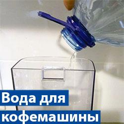 Вода для кофемашины: как выбрать, какую купить