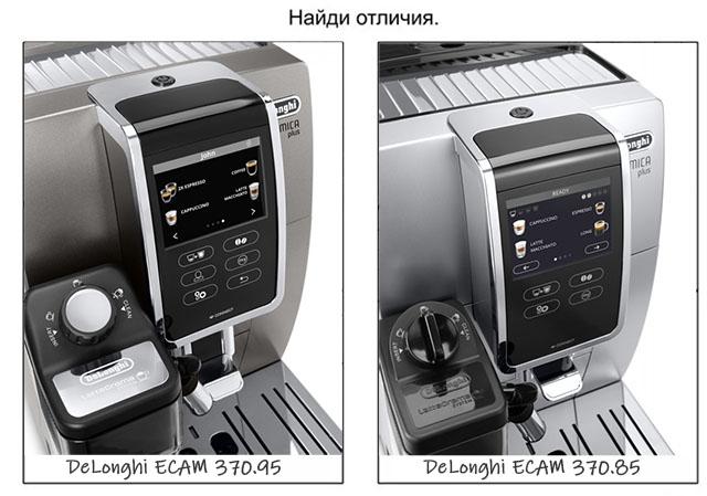 Отличия кофемашина DeLonghi ECAM 370.95.T Dinamica Plus и ECAM 370.85.SB