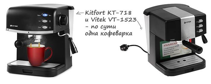 Сравненеи рожковых кофеварок Китфорт и Витек на примере моделей KT718 и VT1523