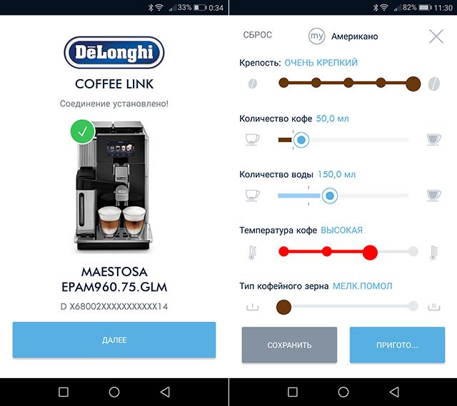 Настройка рецепта кофе Американо из приложения на Delonghi
