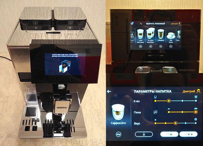 Экран и навигациюп о меню на кофемашине DeLonghi EPAM 960.75.GLM Maestosa