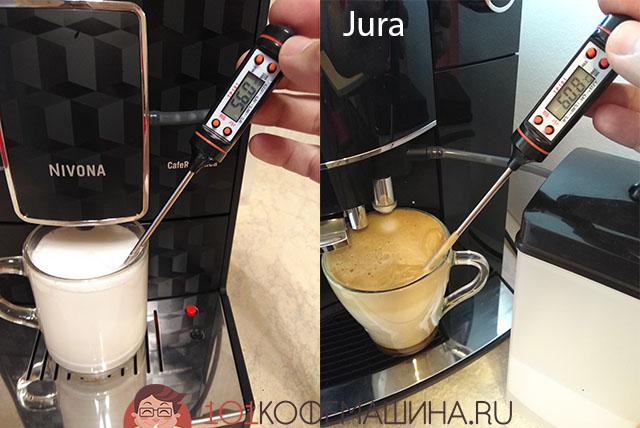 Температура молока и капучино у кофемашин Jura, Nivona