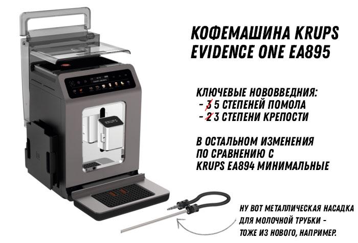 Кофемашина Krups Evidence One EA895 в сравнении с Evidence Plus EA894