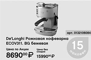 Рожковая кофеварка Delonghi ECOV311 по акции Neste