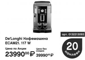 Автоматическая кофемашина Delonghi ECAM 21.117W