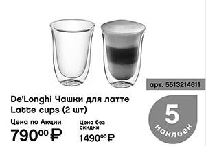 Чашки для латте от Делонги по акции Neste