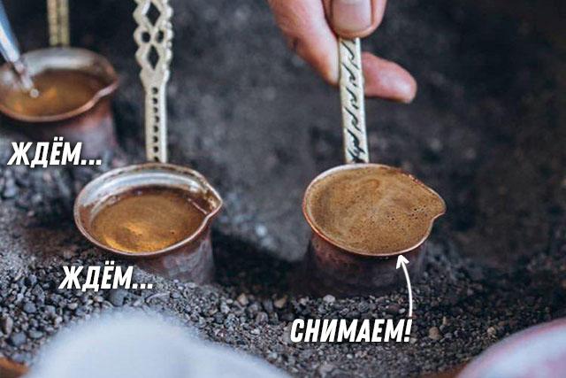 Ждем поднятия кофейной пенки и снимаем турку с огня не дожидаясь бурления